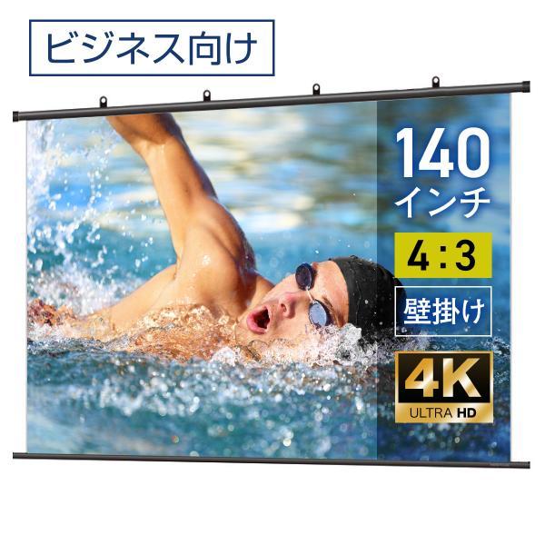 プロジェクタースクリーン タペストリー(掛け軸)スクリーン 140インチ(4:3) BTP2846NEH