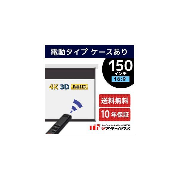プロジェクタースクリーン 電動スクリーン ケースあり 150インチ(16:9) ブラックマスク WCB3322WEM