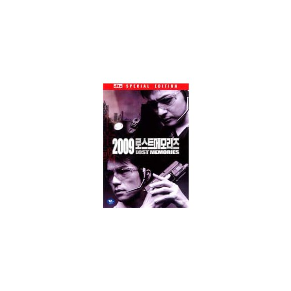 2009 ロスト・メモリーズ 2DVD 韓国版(輸入盤) 日本語字幕付き|scriptv