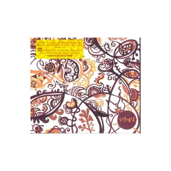 2nd Moon セカンドムーン 二番目の月 CD 韓国盤|scriptv