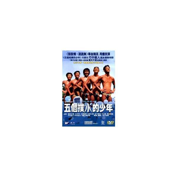 ウォーターボーイズ DVD 香港版|scriptv