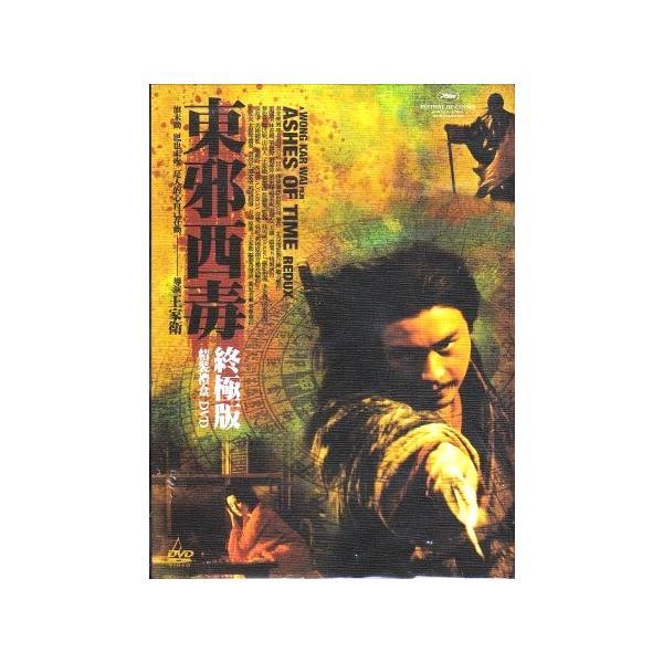 楽園の瑕 終極版 東邪西毒 終極版 デラックス版 DVD 香港版 ...