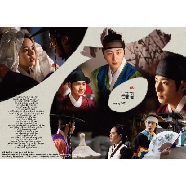 太陽を抱く月 韓国ドラマOST (MBC) (CD+DVD スペシャルエディション) 韓国盤|scriptv|02
