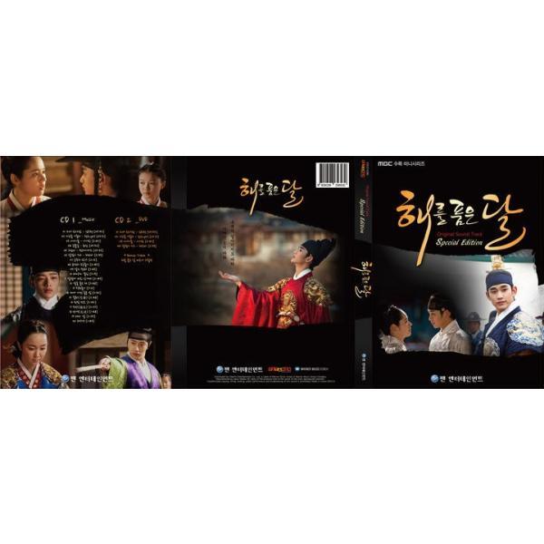 太陽を抱く月 韓国ドラマOST (MBC) (CD+DVD スペシャルエディション) 韓国盤|scriptv|03