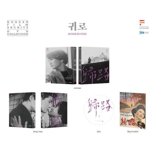 帰路 (1967) DVD 韓国版(輸入盤)|scriptv|02