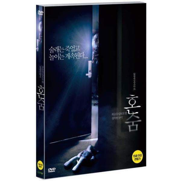 ひとりかくれんぼ (DVD) 韓国版(輸入盤)|scriptv
