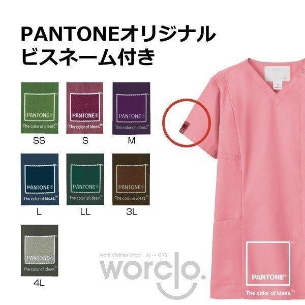 【PANTONE】男女兼用スクラブ[7000SC]/パントン|scrubcom|05