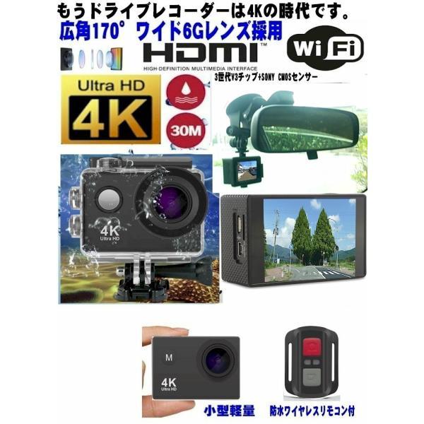 最新 4Kドライブレコーダー 高画質車載セット 防水ウェアブルカメラ 防水アク|scs|02