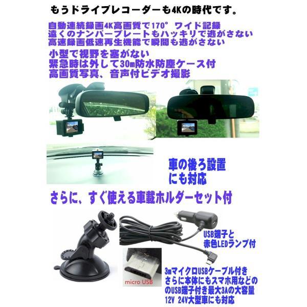 最新 4Kドライブレコーダー 高画質車載セット 防水ウェアブルカメラ 防水アク|scs|04
