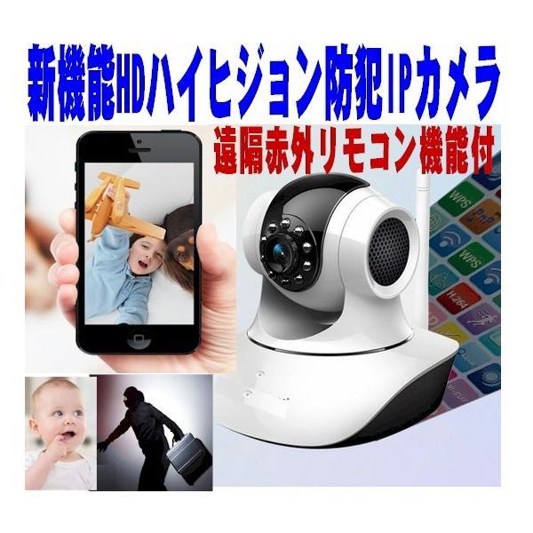 最新業界初遠隔リモコン付 HD IPネットワークカメラ/防犯カメラ 赤外IPカメラ/WIFI/Iphone/スマホ対応STARCAM IR CONTROL D35|scs