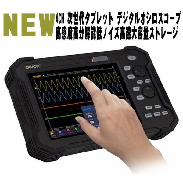 TAO3000 4CH タブレットデジタルオシロスコープ 高感度8/14BIT高分解能 1Gs/100MHz/70MHz 4チャンネル  ハイコストパフォーマンス /TAO3074A/TAO3104A OWON