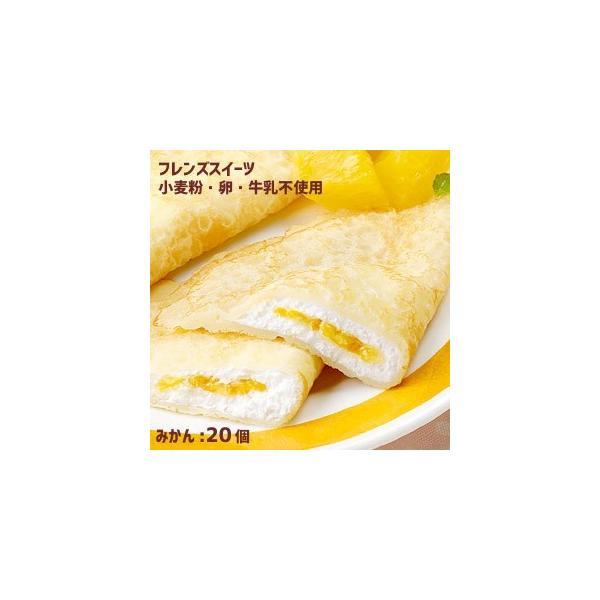 フレンズクレープ みかん 35g 20個 アレルギー配慮 リニューアル給食デザート 冷凍スイーツ 国産米粉 国産大豆 自家製豆乳 ミカン