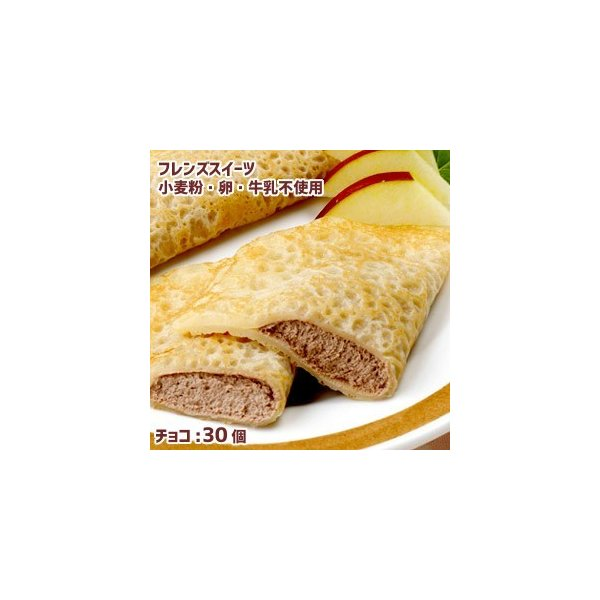 フレンズクレープ チョコ 30g 30個 アレルギー配慮 リニューアル給食デザート 冷凍スイーツ  国産米粉 国産大豆 自家製豆乳 ショコラ