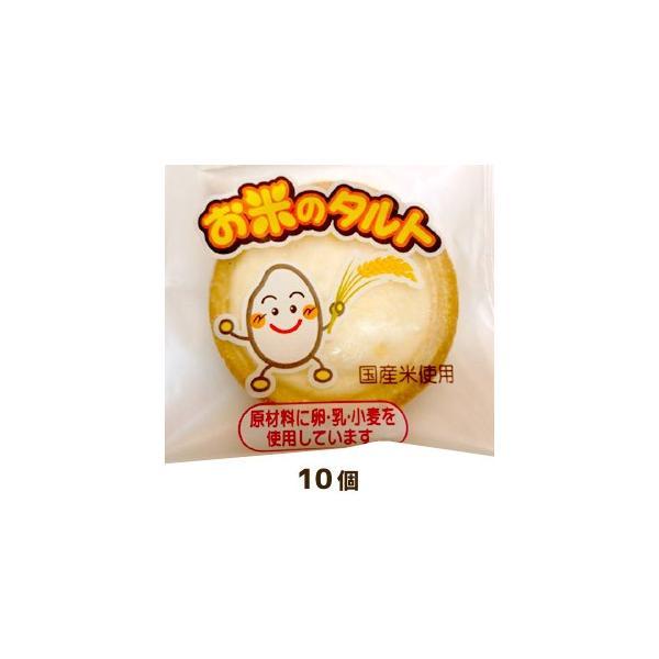 学校給食デザート お米のタル...