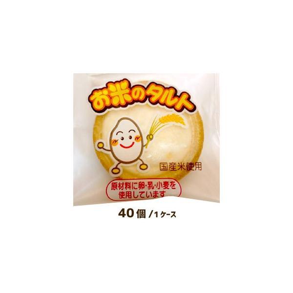 学校給食デザート お米のタルト1ケース(40個) まとめ買い 大人買い