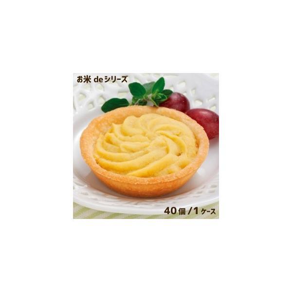 学校給食デザート フレンズスイーツ お米de国産 さつまいもと栗のタルト(40個入り)アレルギー配慮