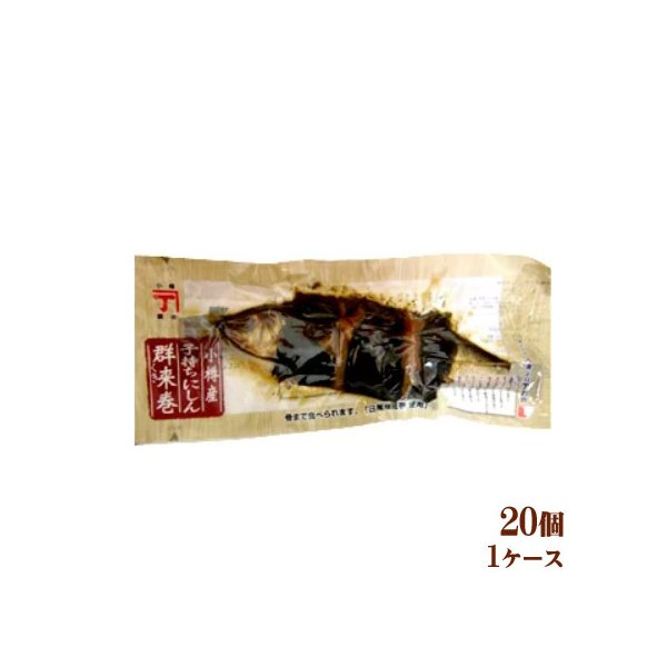 小樽かね丁鍛冶 小樽産子持ちにしん群来巻(1本)×20(1ケース)業務用 まとめ買い 鰊 ニシン 惣菜 夕飯 おかず