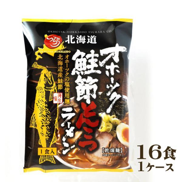 つらら 北海道 オホーツクの鮭節とんこつラーメン(16食)1ケース まとめ買い 箱買い ケース買い 乾麺 インスタント ご当地グルメ
