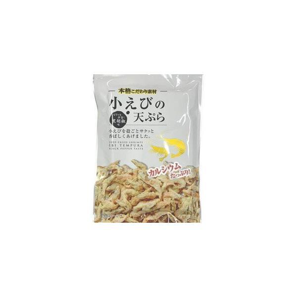 小えびの天ぷら 黒胡椒(45g) はっぴーディアーズ スナック 珍味 おやつ