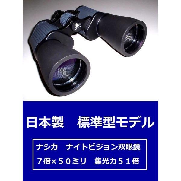 ナシカ ナイトビジョン 双眼鏡 7×50ZCF 50ミリ口径レンズ双眼鏡 天体観察、彗星観測 バードウォッチング、自然観察 sds-alpha