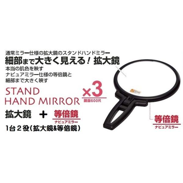 【メール便・送料無料】3倍・拡大鏡&等倍鏡★スタンドハンドミラー ハンドミラー(手鏡)化粧鏡 ナピュアミラー RH-03 お色選択可 日本製 (堀内鏡工業)|sds-alpha|02