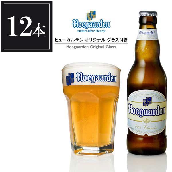 ビール (ポイント2倍)ヒューガルデン ホワイト 330ml x 12本 (瓶) オリジナルグラス2個付き (ベルギー/Hoegaarden/輸入ビール)|se-sake