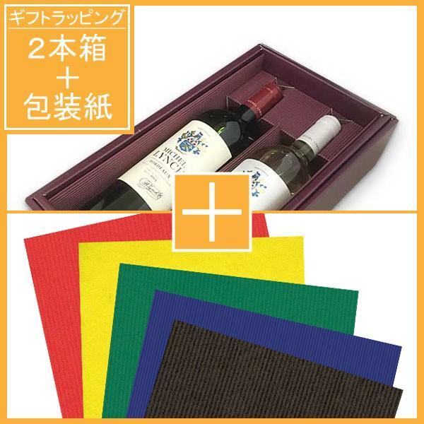 【ギフトラッピング】ボトル2本箱+包装紙 se-sake