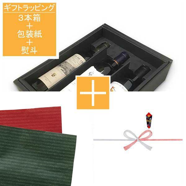 【ギフトラッピング】ボトル3本箱+包装紙+熨斗|se-sake