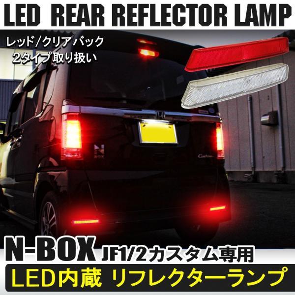 N Box Jf1 Jf2 Ledリフレクター テールランプ ブレーキランプ 2段階点灯 前期 後期 適合 Buyee Buyee Japanese Proxy Service Buy From Japan Bot Online