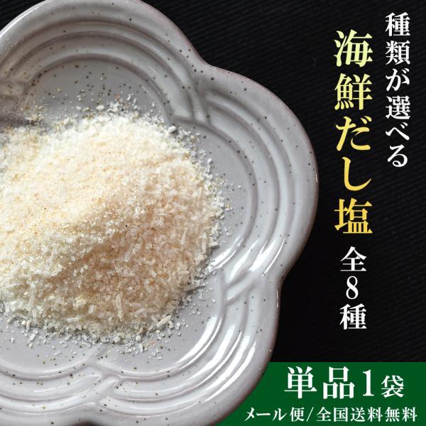 だし 塩 選べる 海鮮 6種類 180g メール便 送料無料 seafoodhonpo88