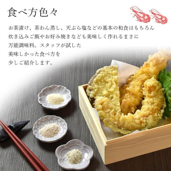 だし 塩 選べる 海鮮 6種類 180g メール便 送料無料 seafoodhonpo88 12