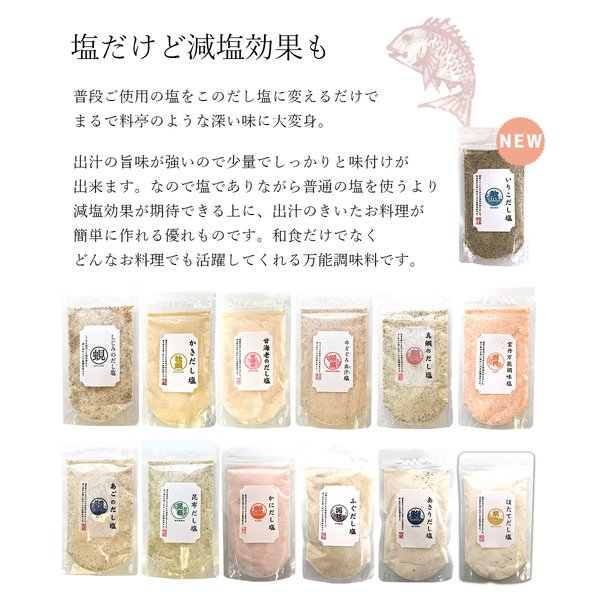 だし 塩 選べる 海鮮 6種類 180g メール便 送料無料 seafoodhonpo88 02