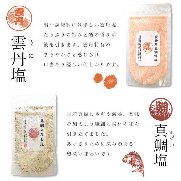 だし 塩 選べる 海鮮 6種類 180g メール便 送料無料 seafoodhonpo88 07
