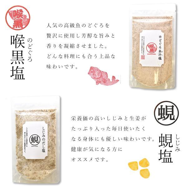 だし 塩 選べる 海鮮 6種類 180g メール便 送料無料 seafoodhonpo88 08