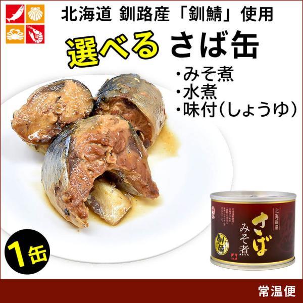 サバ缶 北海道産 選べる 1缶 190g 味噌煮 水煮 味付|seafoodhonpo88