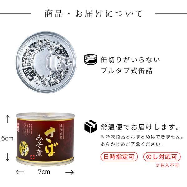 サバ缶 北海道産 選べる 1缶 190g 味噌煮 水煮 味付|seafoodhonpo88|09