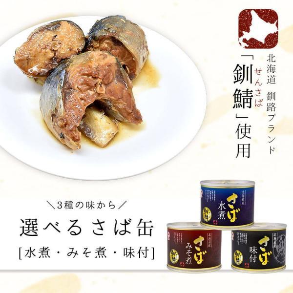 サバ缶 北海道産 選べる 1缶 190g 味噌煮 水煮 味付|seafoodhonpo88|02