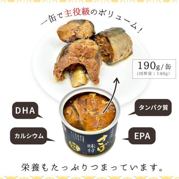 サバ缶 北海道産 選べる 1缶 190g 味噌煮 水煮 味付|seafoodhonpo88|03