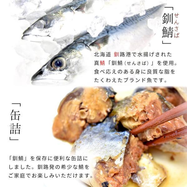 サバ缶 北海道産 選べる 1缶 190g 味噌煮 水煮 味付|seafoodhonpo88|04
