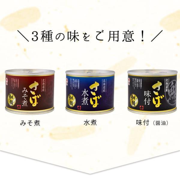 サバ缶 北海道産 選べる 1缶 190g 味噌煮 水煮 味付|seafoodhonpo88|05