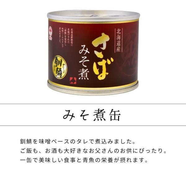 サバ缶 北海道産 選べる 1缶 190g 味噌煮 水煮 味付|seafoodhonpo88|06