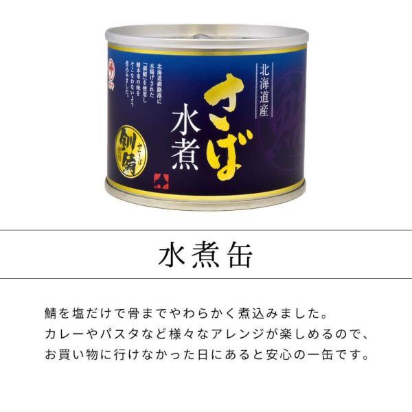 サバ缶 北海道産 選べる 1缶 190g 味噌煮 水煮 味付|seafoodhonpo88|07