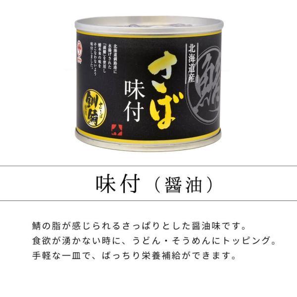 サバ缶 北海道産 選べる 1缶 190g 味噌煮 水煮 味付|seafoodhonpo88|08