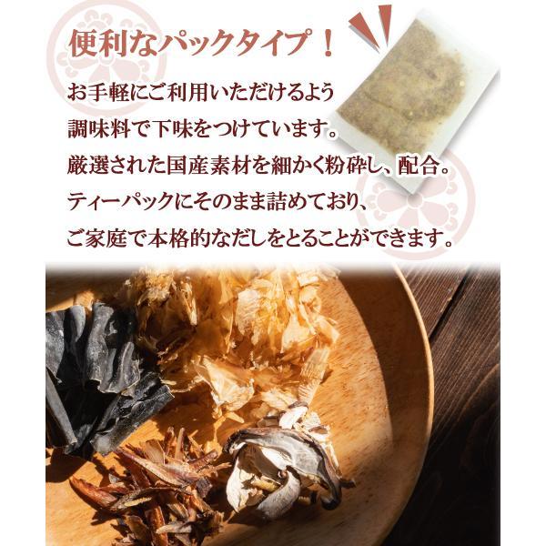 だし パック 国産 黄金のだし 24包入 和風 調味料 ポイント消化 メール便 送料無料|seafoodhonpo88|03