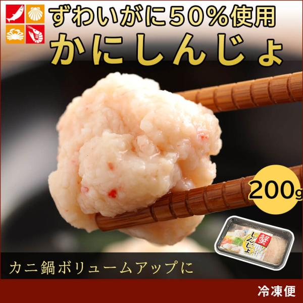 カニ ズワイガニ 惣菜 鍋 つみれ 団子 しんじょ 200g seafoodhonpo88