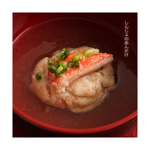 カニ ズワイガニ 惣菜 鍋 つみれ 団子 しんじょ 200g seafoodhonpo88 06
