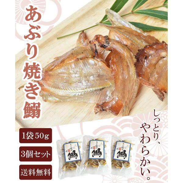 小魚 おやつ おつまみ 焼き 鰯 3袋 セット seafoodhonpo88 02