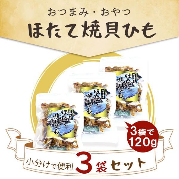 ホタテ 貝ひも おつまみ 3袋 セット|seafoodhonpo88|09