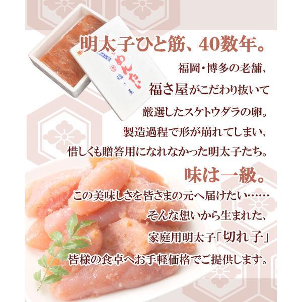 明太子 訳あり 500g 福さ屋|seafoodhonpo88|02