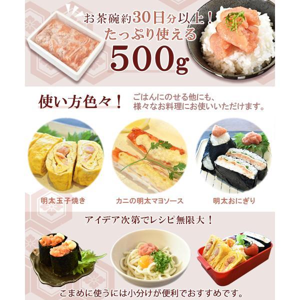 明太子 訳あり 500g 福さ屋|seafoodhonpo88|03
